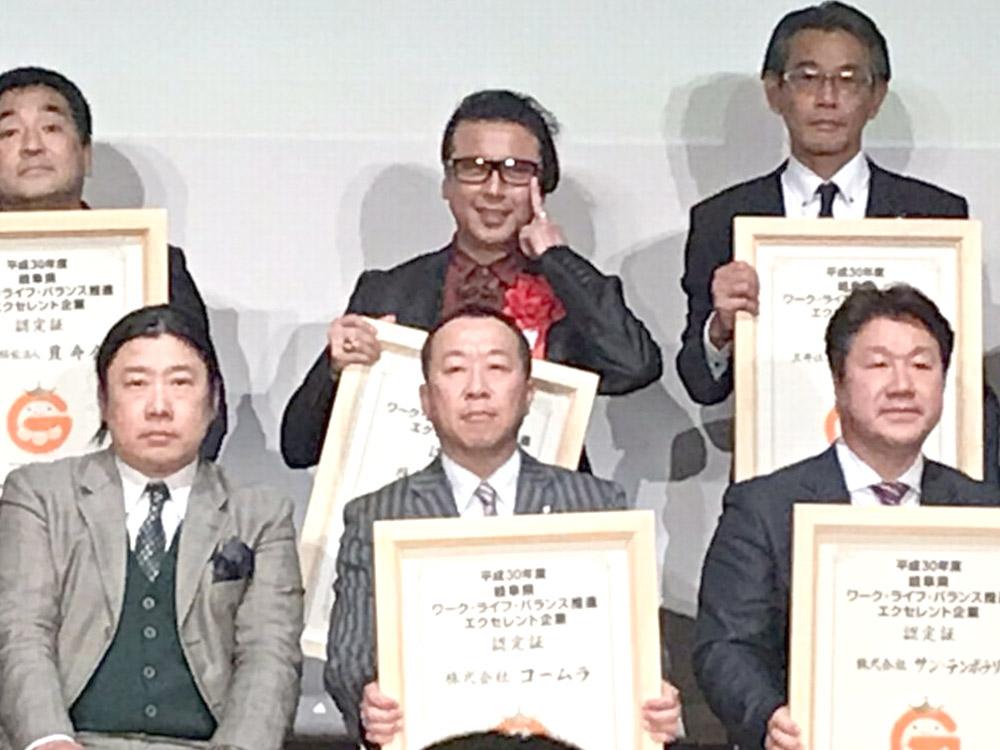 岐阜県、理美容業界初!『岐阜県ワーク・ライフ・バランス推進エクセレント企業』に認定されました