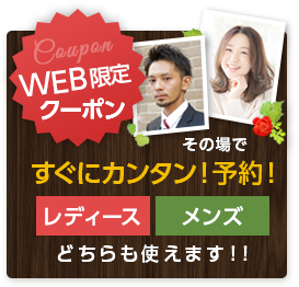 WEBクーポン