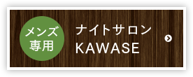 メンズ専用ナイトサロン KAWASE