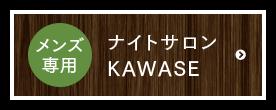 メンズ専用ナイトサロン KAWASE