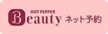 hotpepperネット予約
