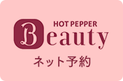 美容院Bond|hotpepperネット予約