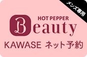 メンズ専用KAWASE|hotpepperネット予約