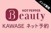 メンズ専用KAWASE|hotpepperネット予約